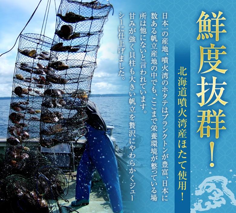 鮮度抜群!北海道噴火湾産ほたて使用!