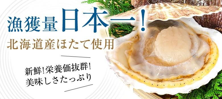 漁獲量日本一!北海道産ほたて使用