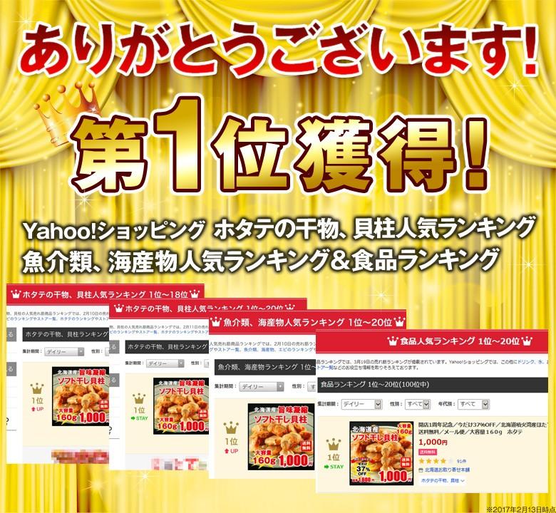 ありがとうございます!Yahoo!ショッピングランキングにて1位獲得!