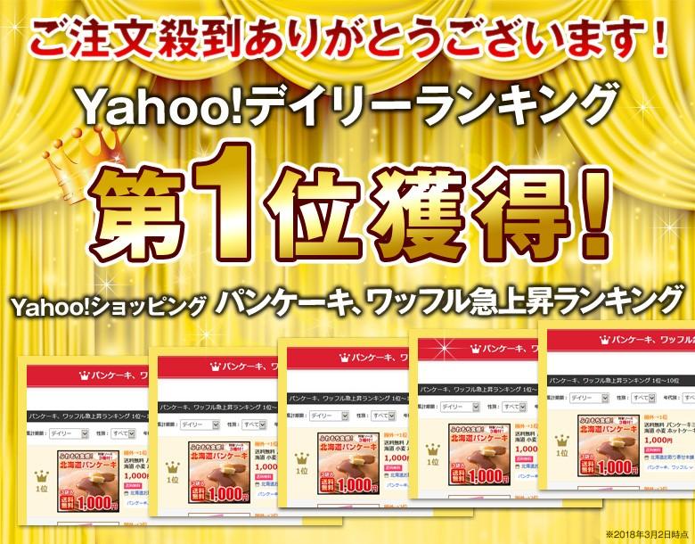 Yahoo!デイリーランキング第1位獲得!