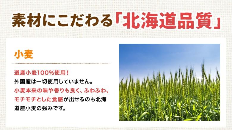 素材にこだわる「北海道品質」