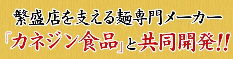 繁盛店を支える麺専門メーカー カネジン食品と共同開発!!