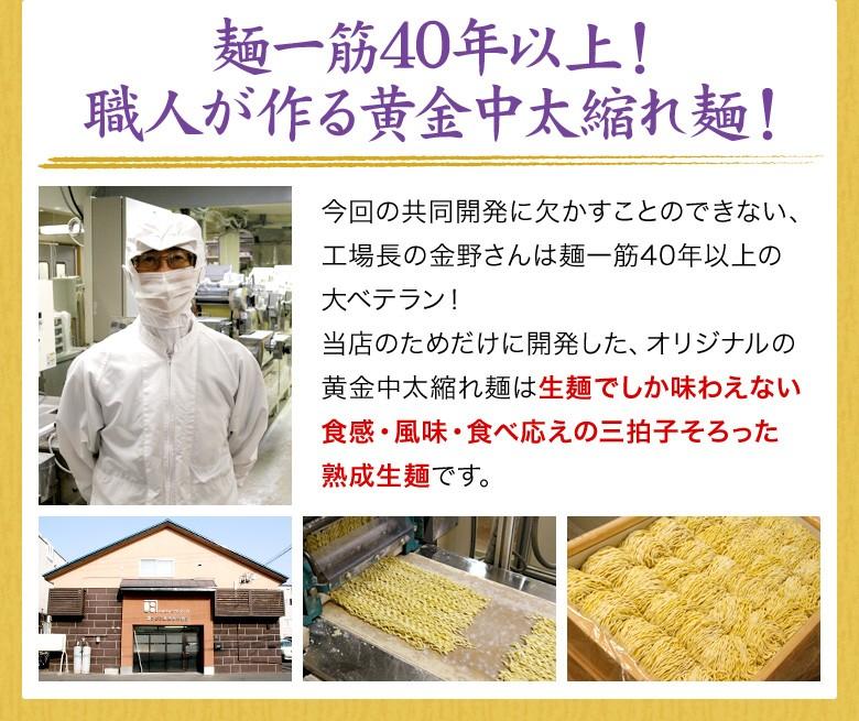 黄金中太縮れ麺