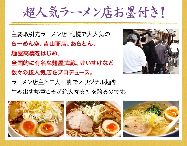 人気ラーメン店お墨付き!