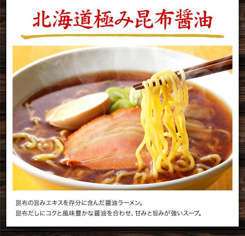 北海道極み昆布醤油