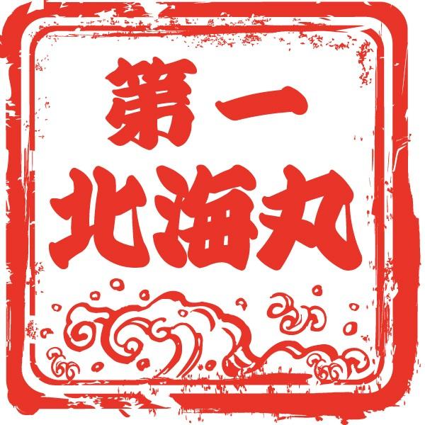 第一北海丸 2セットご購入で100円OFFクーポン