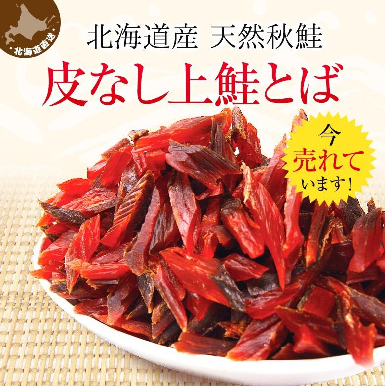 北海道産天然秋鮭 皮なし上鮭とばひと口サイズ
