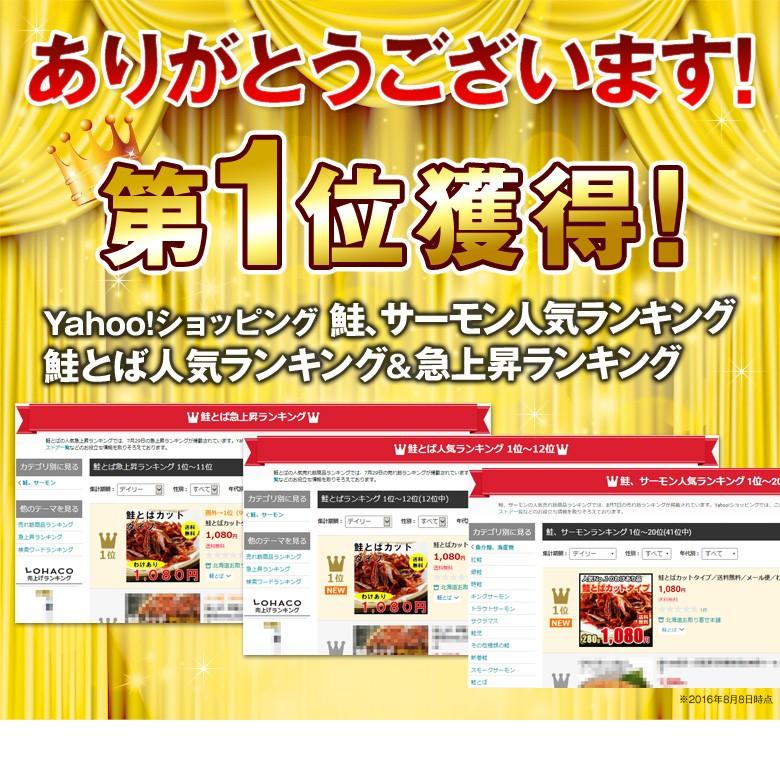Yahoo!ショッピング鮭とばランキング1位獲得!