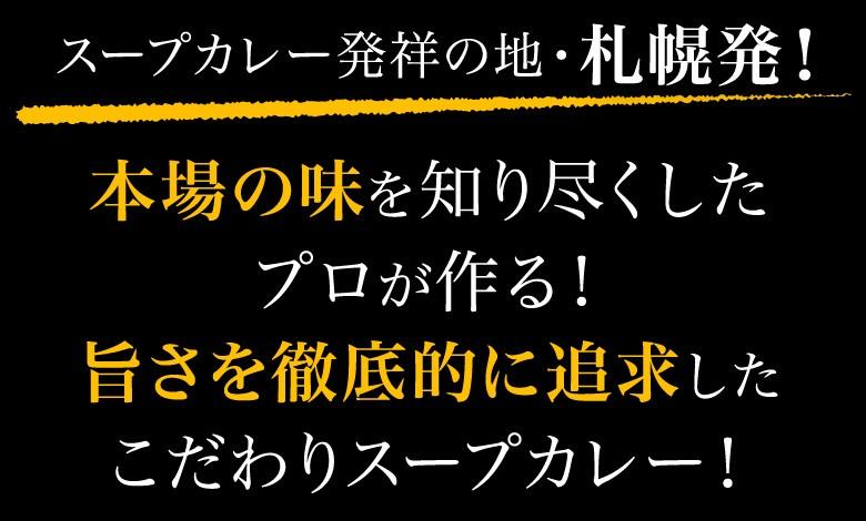 スープカレー発祥の地・札幌発!