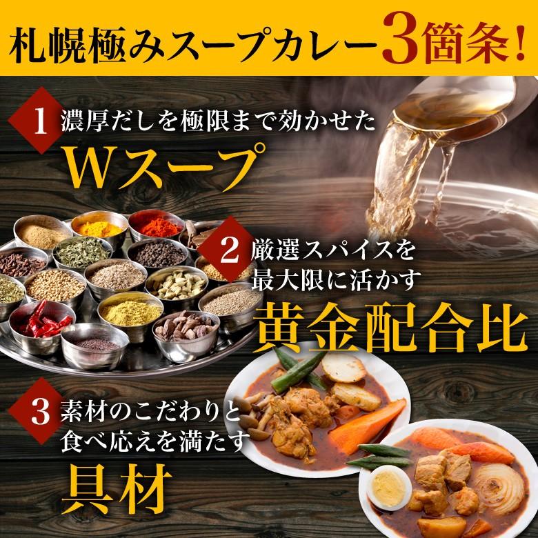 札幌極みスープカレー3箇条!