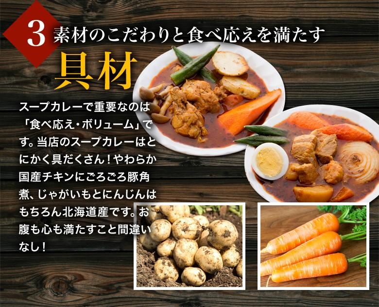 3.素材のこだわりと食べ応えを満たす具材