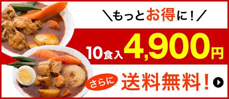 大容量スープカレー