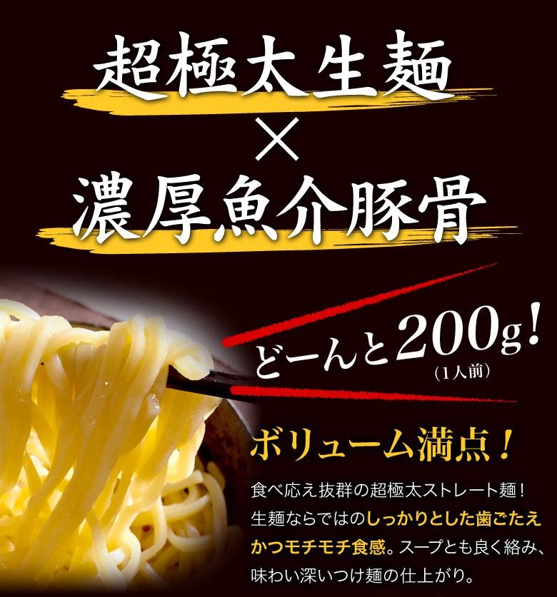 超極太生麺×濃厚魚介豚骨