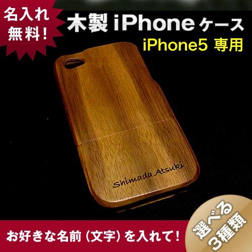iphone5木製ケース
