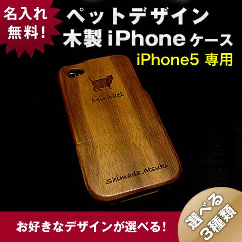 iphone5木製ケースペットデザイン