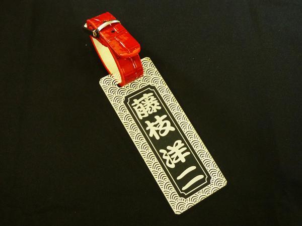 【999円】ゴルフ ネームプレート 和柄 クリア/選べるベルトカラー10色/透明アクリル/名札/バッグ/ランドセル/ネームタグ
