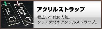 木札・千社札 名入れストラップ アクリル 名入れストラップ