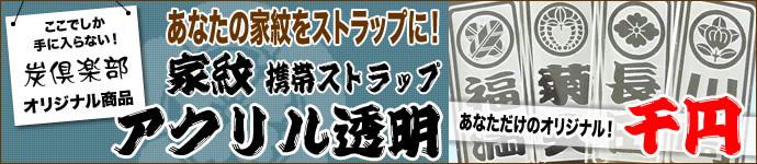 家紋携帯ストラップ アクリル透明 1,000円