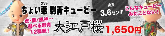 ちょいワル刺青キューピー大江戸桜 1,450円