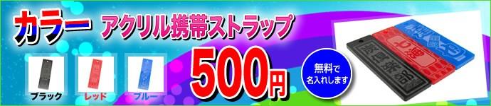 カラーアクリル携帯ストラップ 500円