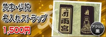 梵字・仏陀 名入れストラップ 1,500円