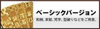 木札・千社札 名入れストラップ ベーシックバージョン