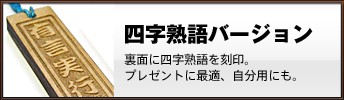 木札・千社札 名入れストラップ 四字熟語バージョン