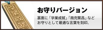 木札・千社札 名入れストラップ お守りバージョン