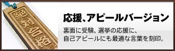 木札・千社札 名入れストラップ 応援、アピールバージョン