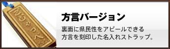 木札・千社札 名入れストラップ 方言バージョン