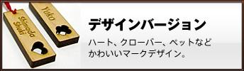 木札・千社札 名入れストラップ デザインバージョン