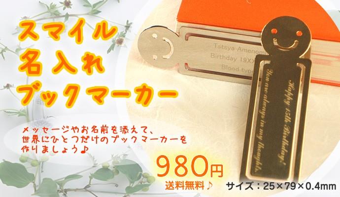 スマイル名入れブックマーカー メッセージやお名前を添えて、世界にひとつだけのブックマーカーを作りましょう♪980円 サイズ:25×79×0.4mm