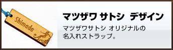 木札・千社札 名入れストラップ マツザワ サトシ デザイン