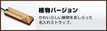 木札・千社札 名入れストラップ 植物バージョン