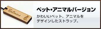 木札・千社札 名入れストラップ ペット・アニマルバージョン