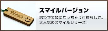 木札・千社札 名入れストラップ スマイルバージョン