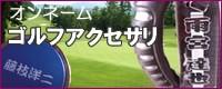 オンネームゴルフアクセサリ