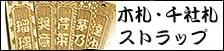 木札・千社札ストラップ