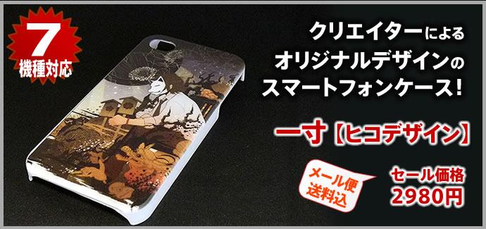 【ヒコデザイン】スマートフォンケース