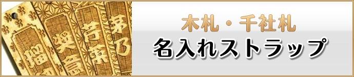 木札・千社札 名入れストラップ