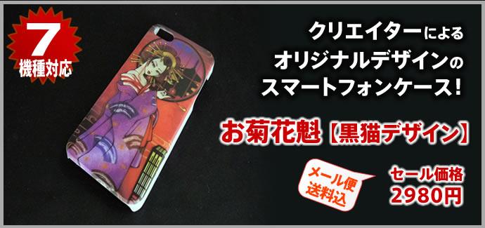 【黒猫デザイン】スマートフォンケース