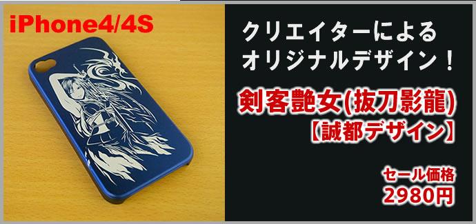 誠都デザイン011