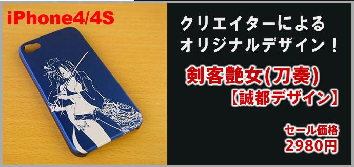 誠都デザイン013