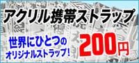 【200円】アクリルストラップ