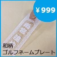 【999円】和柄ゴルフネームプレート