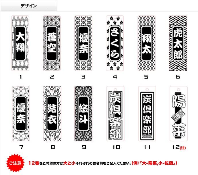 デザイン:12種類