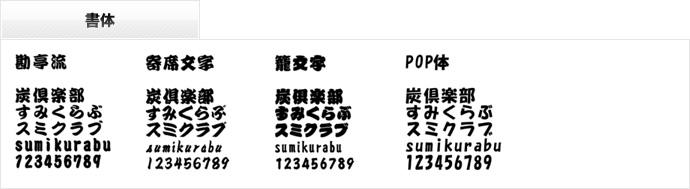 書体:勘亭流・寄席文字・籠文字・POP体