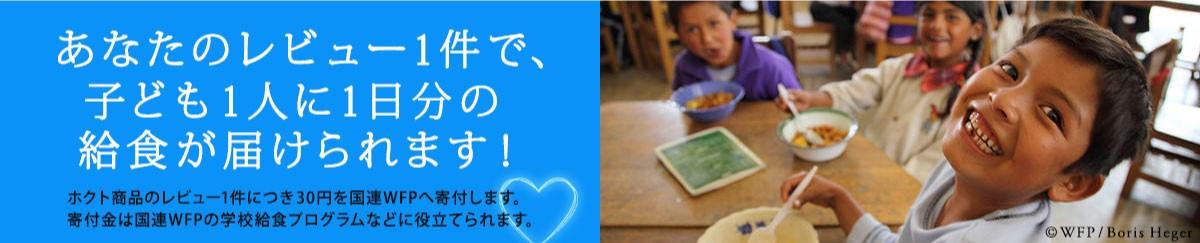 あなたのレビュー1件で、子ども1人に1日分の給食が届けられます