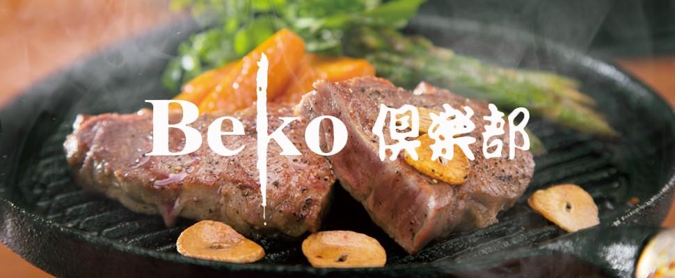 北海道の牛肉屋さんBeko倶楽部