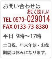 お問い合わせは、TEL:0570-029014 FAX:0133-73-8380まで。受付時間は平日9時から17時の間になります。